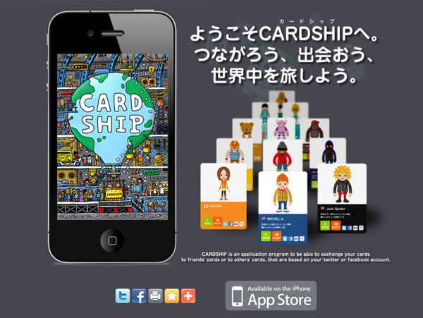 Cardship02