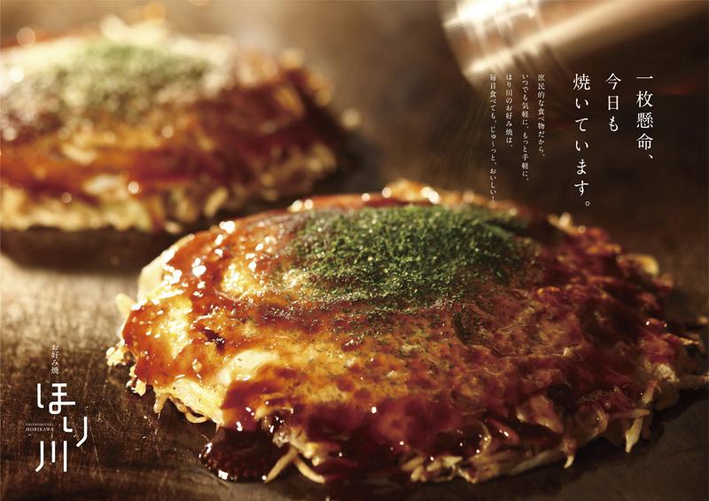 Okonomiyakiw_2