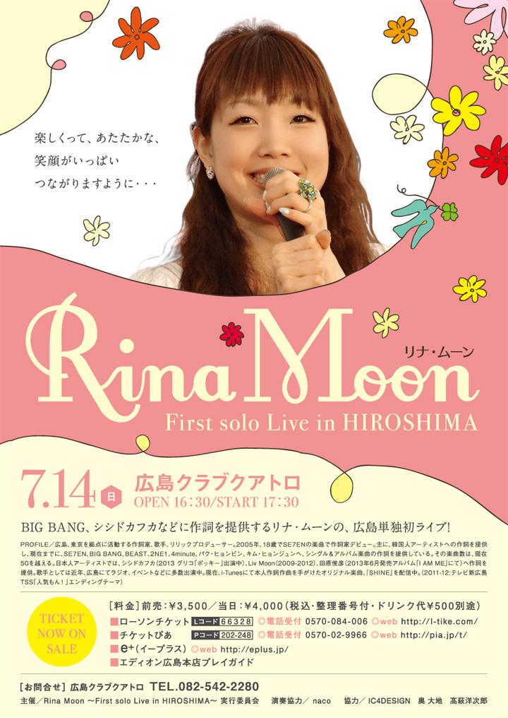 Rinamoon02