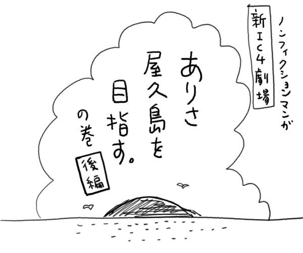 Yakusima000