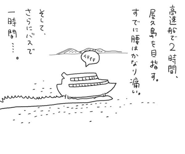 Yakusima003