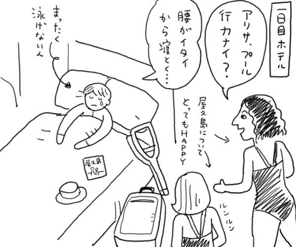 Yakusima005