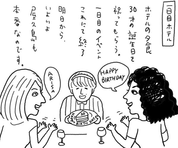 Yakusima006