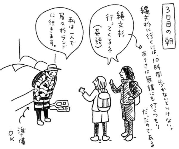 Yakusima012
