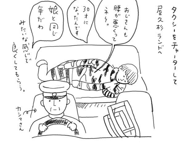 Yakusima013