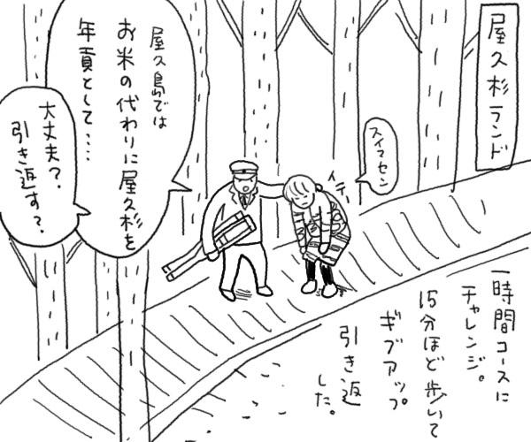 Yakusima015