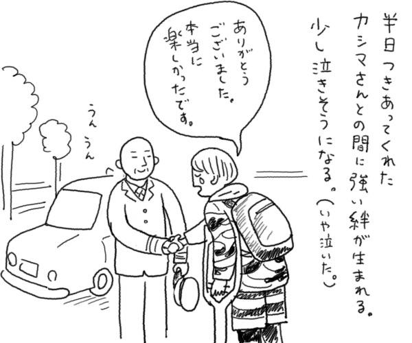Yakusima016