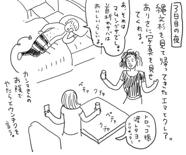 Yakusima017