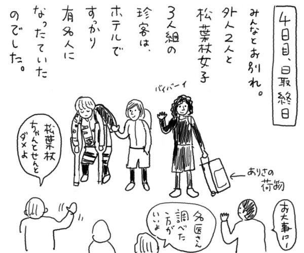 Yakusima018