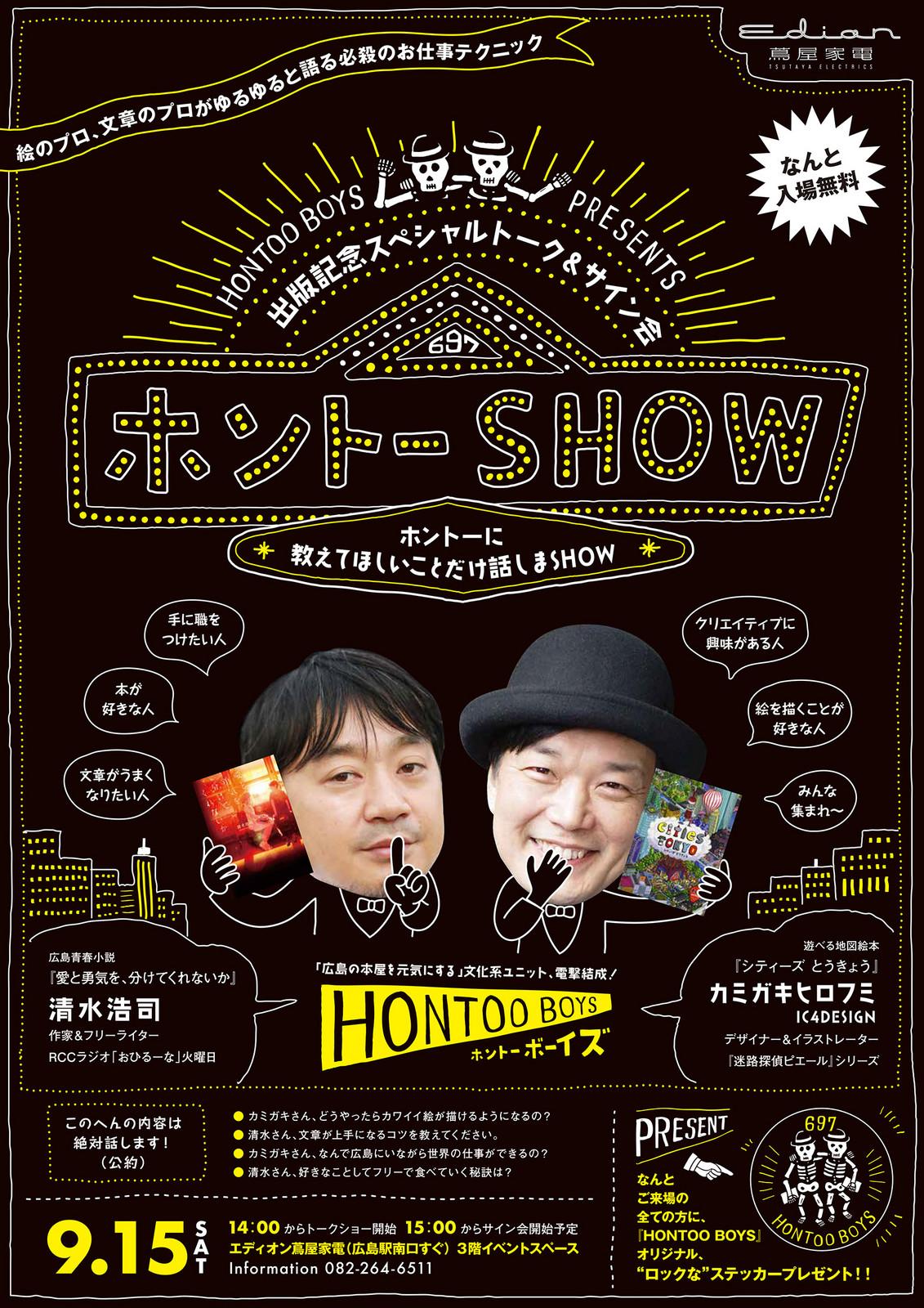 Hontooshow2_2